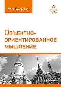 Книга «Объектно-ориентированное мышление»