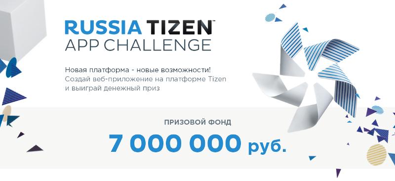 Samsung объявляет конкурс Russia Tizen App Challenge для веб-разработчиков  ...