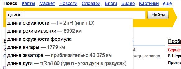 Ответы на однозначные запросы в поисковых подсказках Яндекса