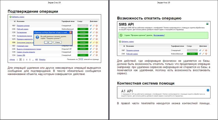 Юзабилити-гайдлайн системы A1Pay