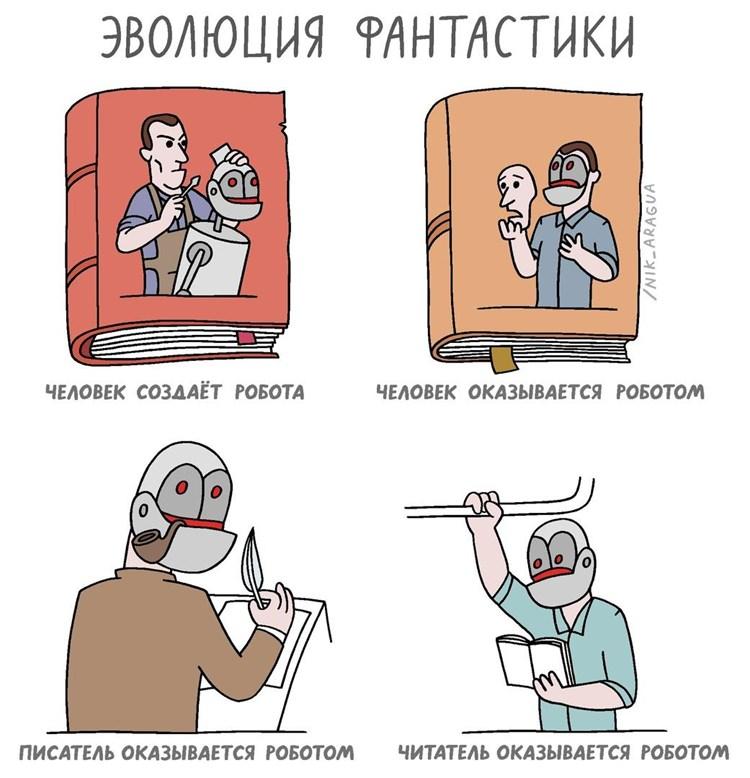 Как написать фантастический рассказ
