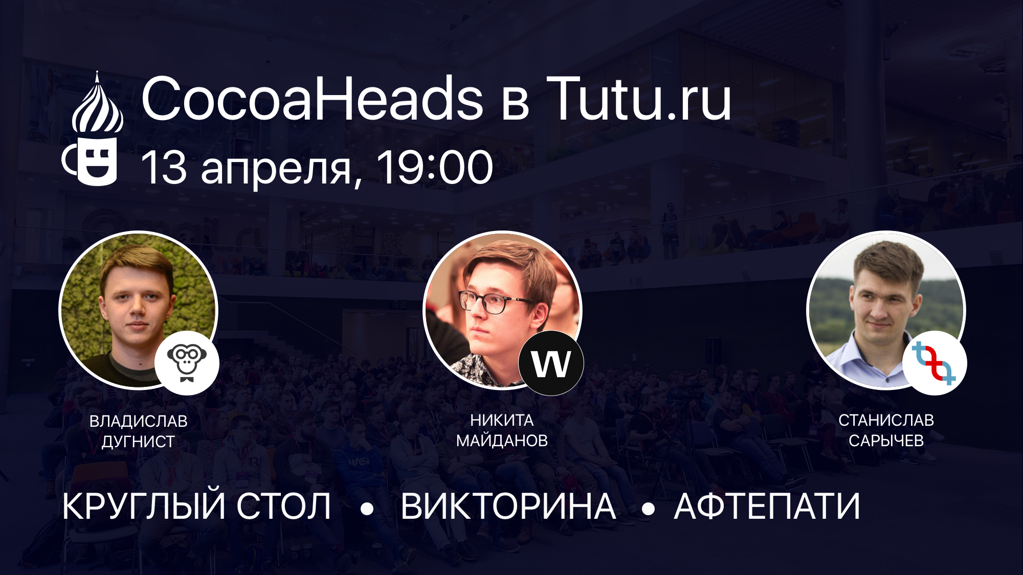 CocoaHeads April 1? 2018 from the office of Tutu.ru: video of performances