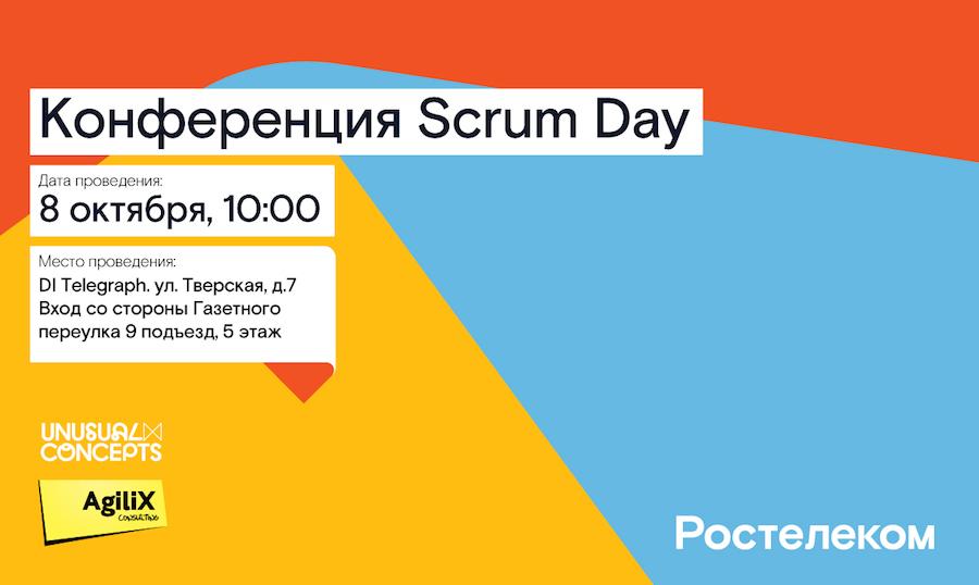 Scrum Day — конфа высокой концентрации смыслов