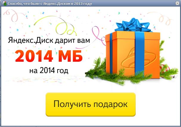 Яндекс.диск поздравляет с новым годом