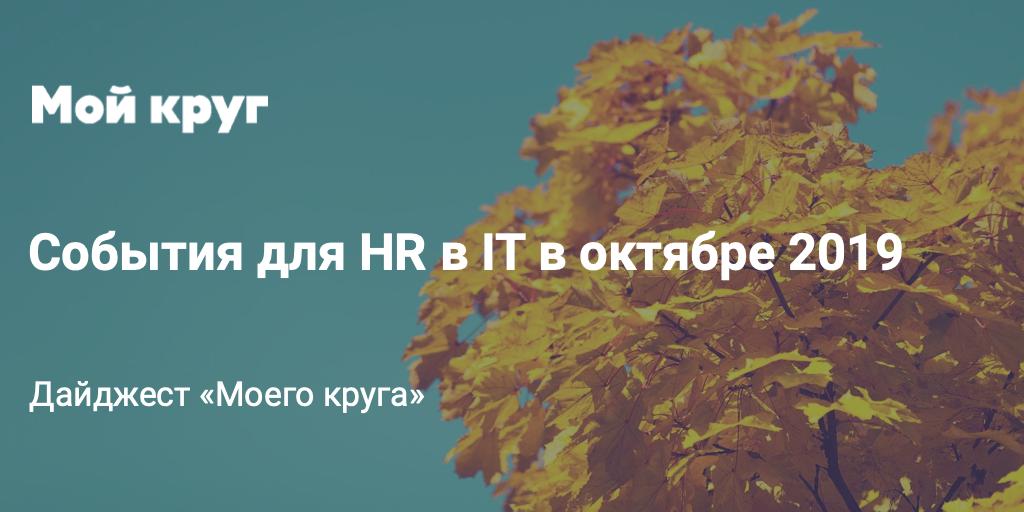 Дайджест событий для HR-специалистов в сфере IT на октябрь 2019
