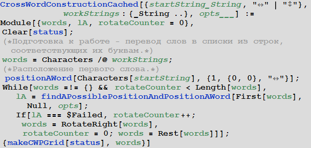ConstructingCrosswordArrays_61.jpeg