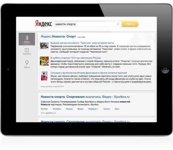 Поисковое приложение Яндекса для iPad