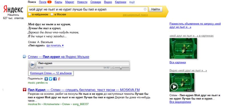 «Яндекс» научился искать музыку по мотивчику типа «пу пу пиду»
