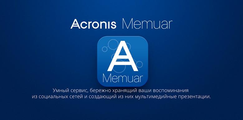 Інтенсив Mail.Ru у Британці: Команда Acronis
