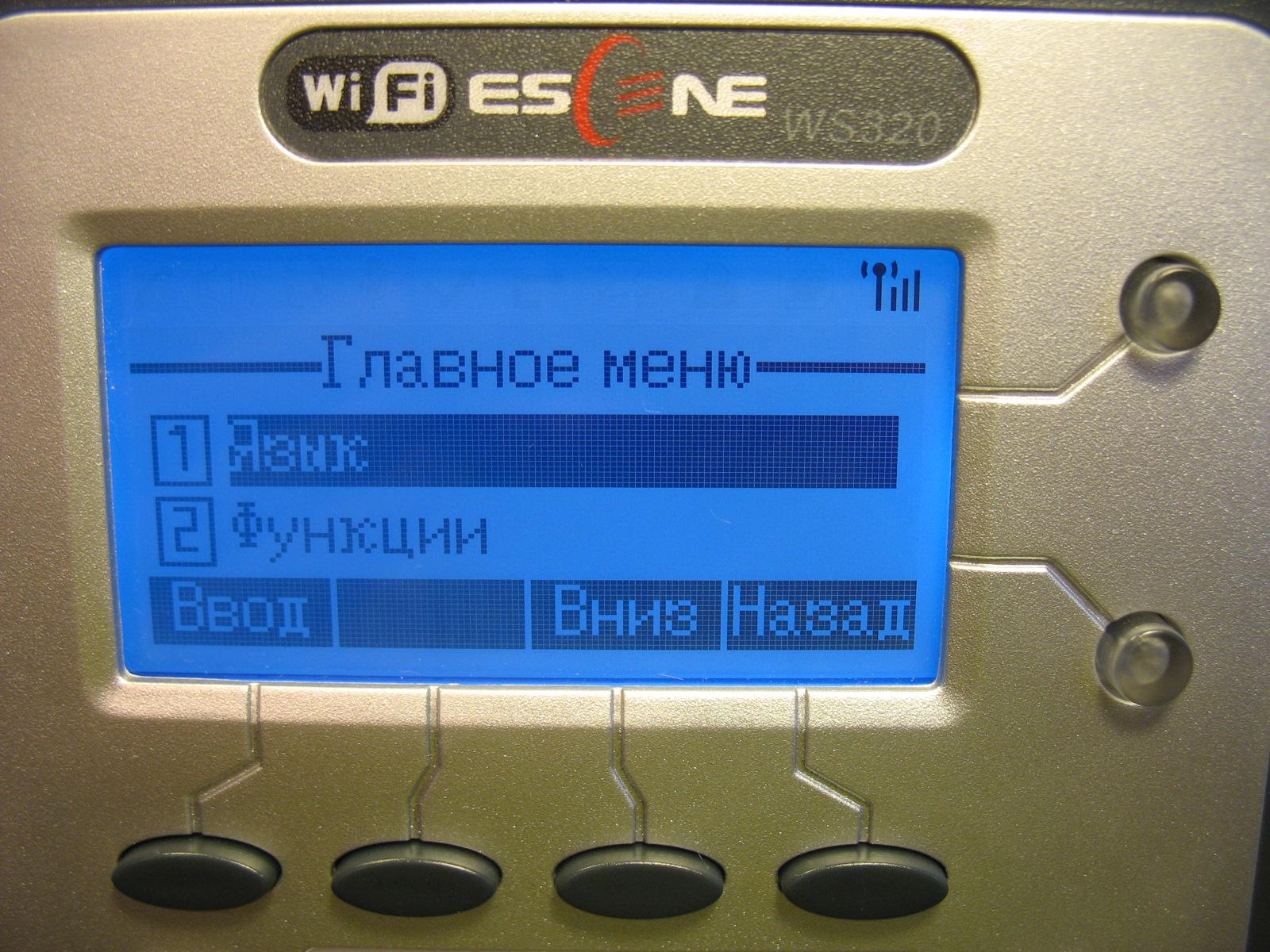 Вид меню на экране телефона