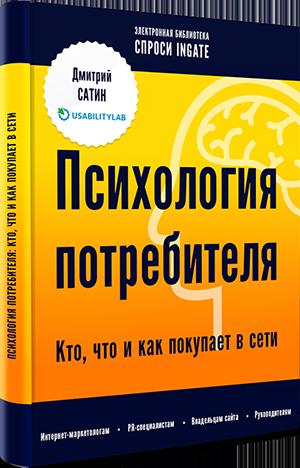 Психология потребителя — бесплатная книга и лекция с ВШЭ