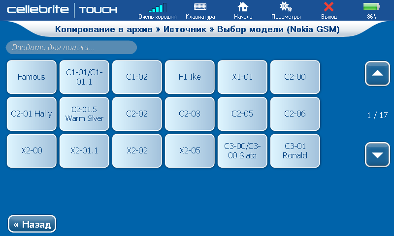 Cellebrite Touch — телепорт для телефона / Хабр