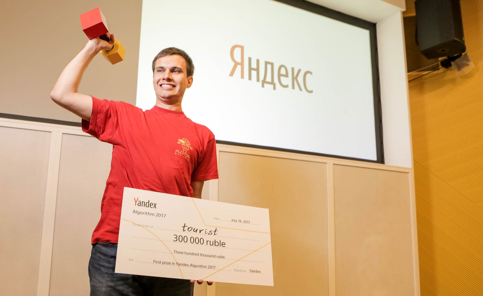 Разбор задач финала Яндекс.Алгоритма 2017