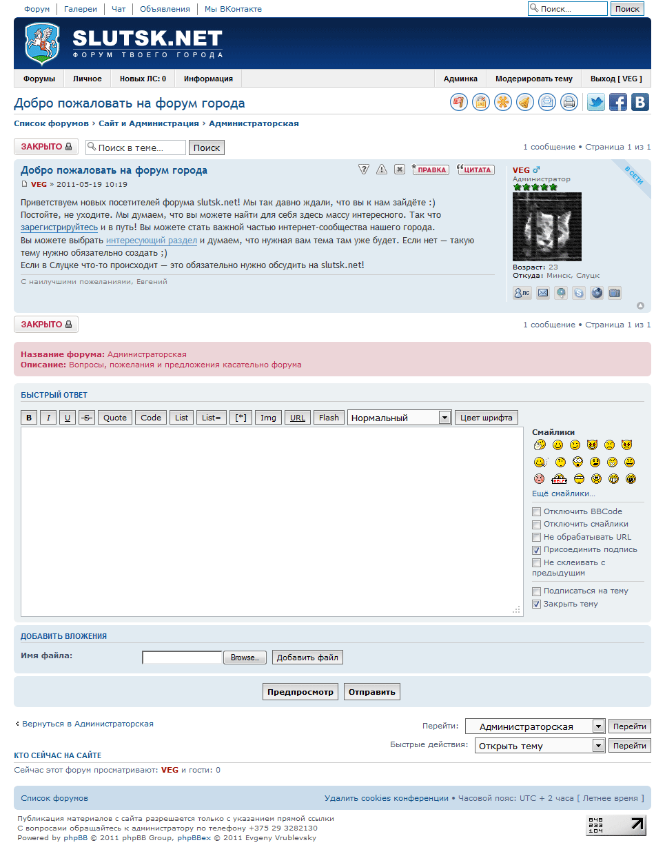 Phpbb3 создать объявление где подать объявление о вакансии в г.ирбит