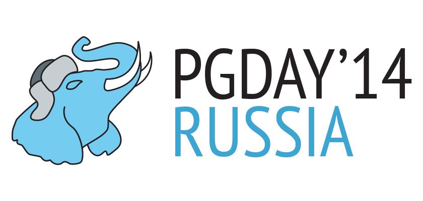 Российский PgDay 2014 в Санкт-Петербурге
