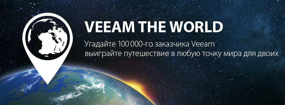 Конкурс Veeam c главным призом - кругосветное путешествие