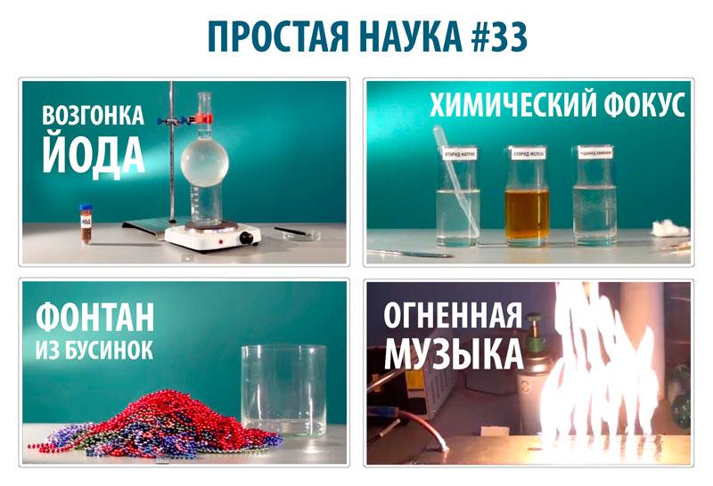 простая наука картинки