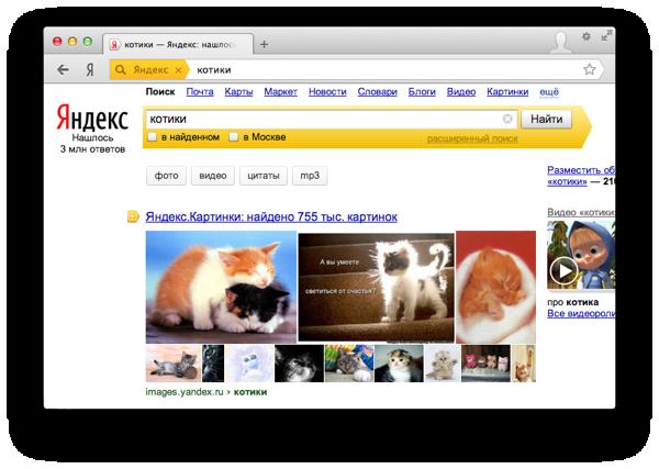 Поисковость в Яндекс.Браузере