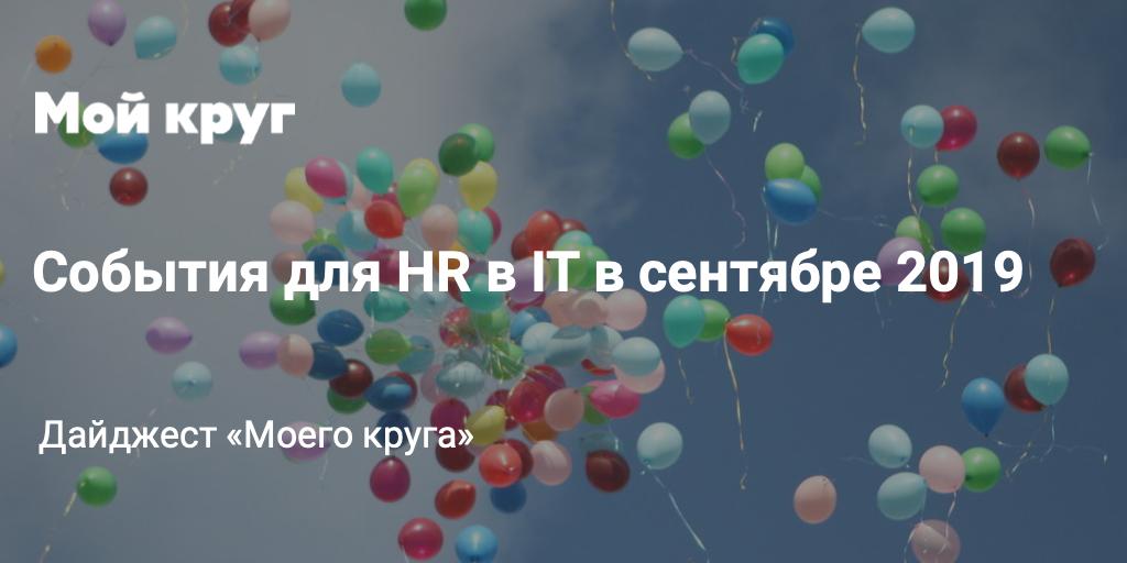 Дайджест событий для HR-специалистов в сфере IT на сентябрь 2019