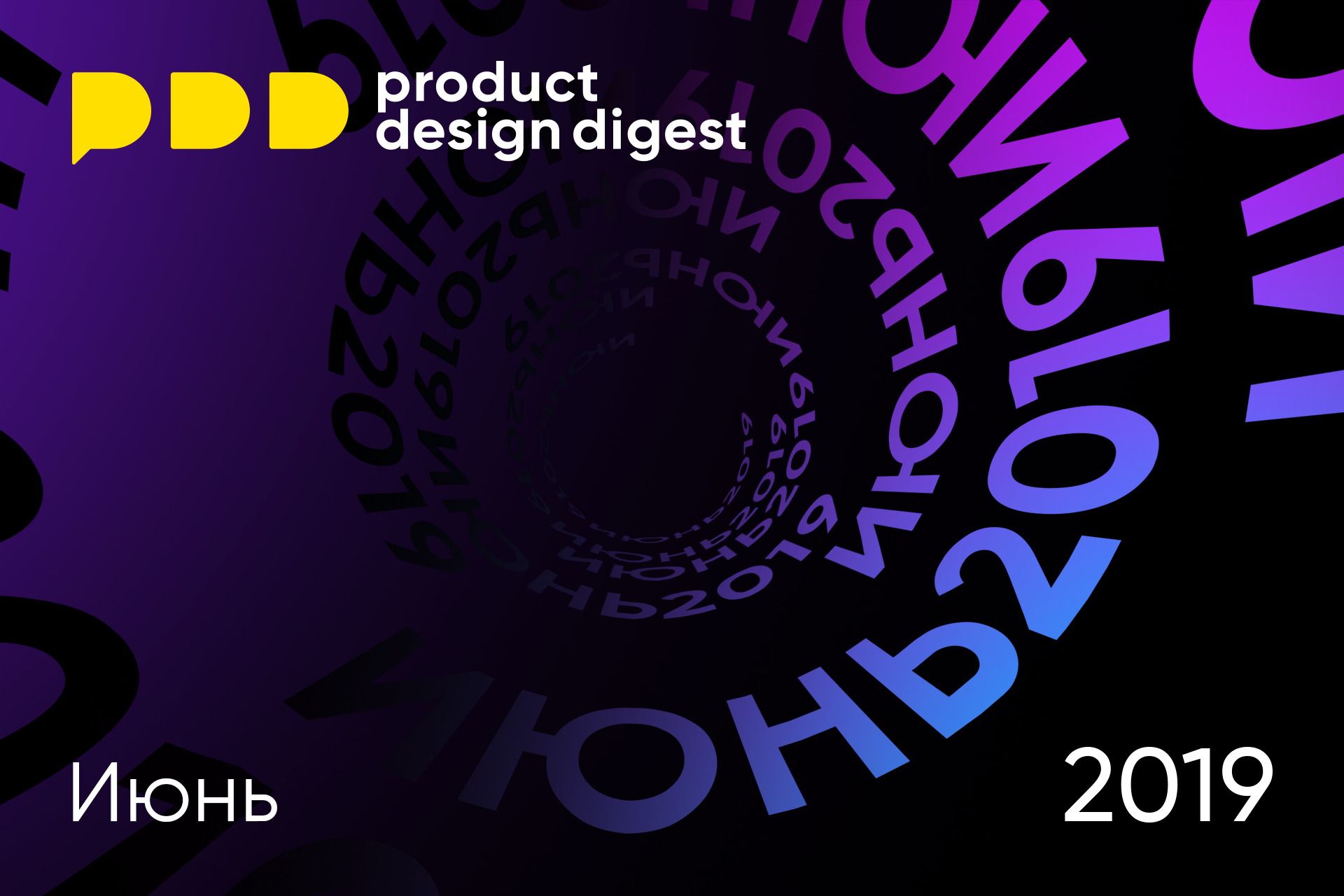 Дайджест продуктового дизайна, июнь 2019