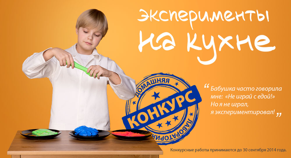 Конкурс для детей и взрослых детей — эксперименты на кухне
