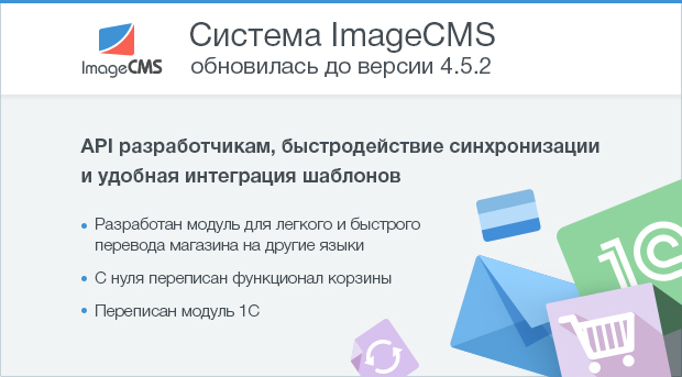 Обновление системы — ImageCMS 4.5.2