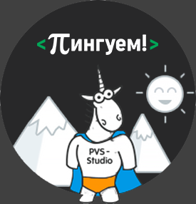 Конкурс: PVS-Studio & Pinguem.ru