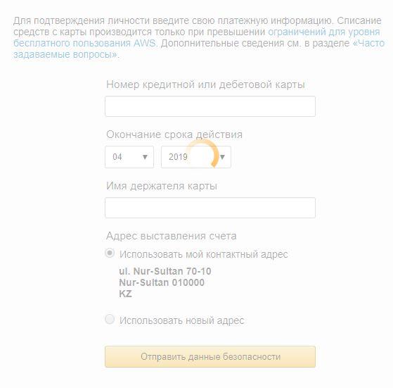 Указание платежных данных при регистрации аккаунта AWS Amazon