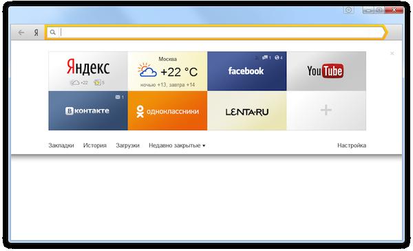 Скачать Бесплатно Яндекс Браузер На Пк - фото 7