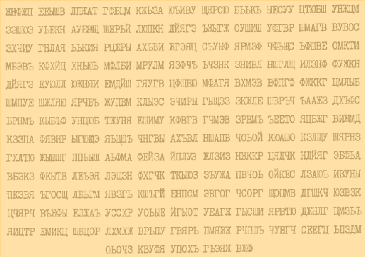 Взлом шифра Виженера с помощью частотного криптоанализа