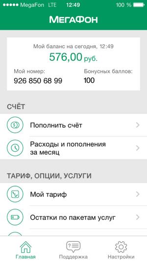 мегафон приложение скачать - фото 4