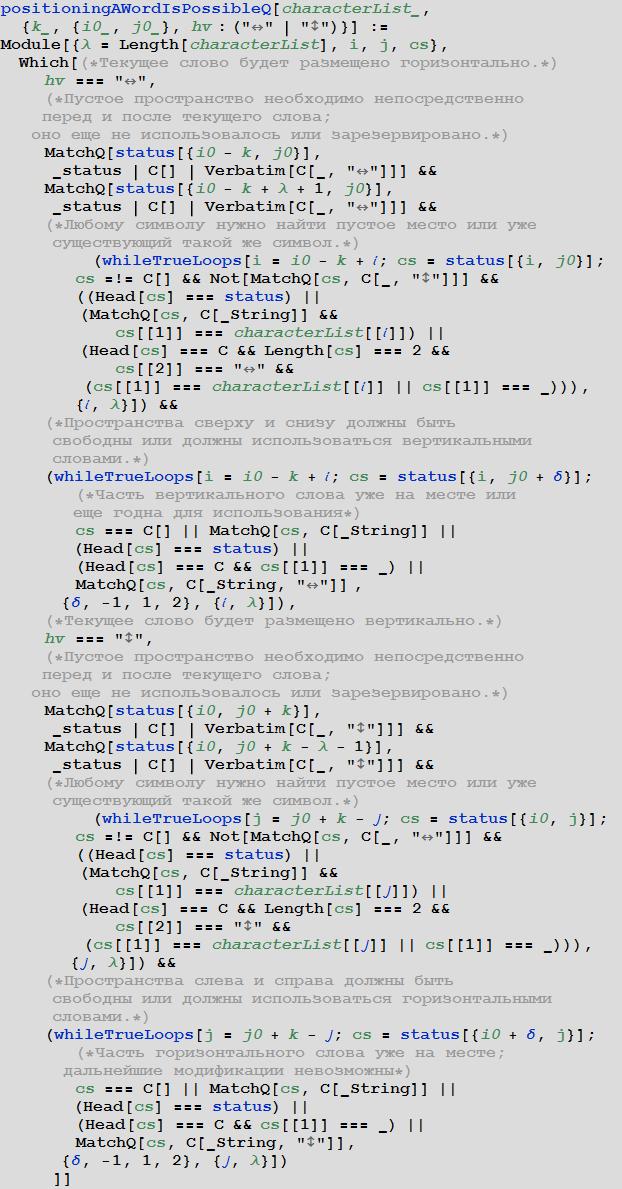 ConstructingCrosswordArrays_14.jpeg