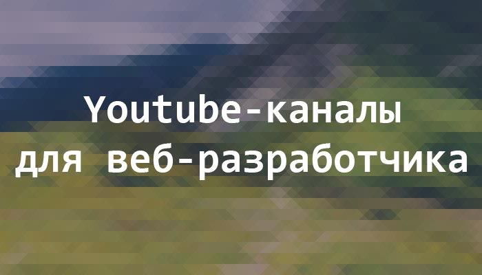 Список YouTube-каналов для обучения веб-разработке