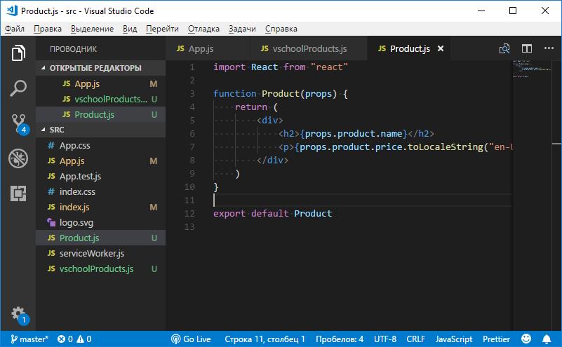 Приложение в VSCode
