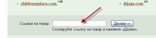 Форма покупки в интернет-магазине