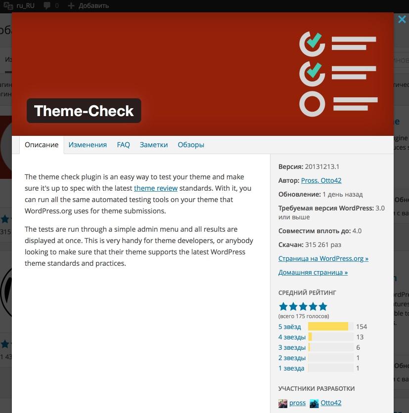 Infobox Jelastic Wordpress 4