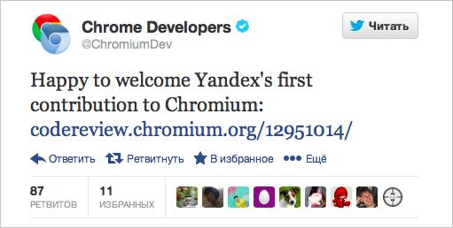 Яндекс присоединился к работе над Chromium