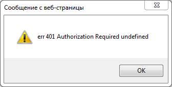 Ошибка при доступе через Internet Explorer