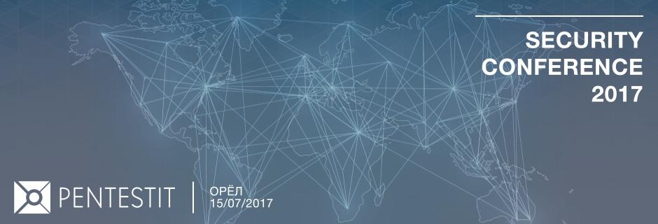 Pentestit Security Conference 2017: до встречи в июле