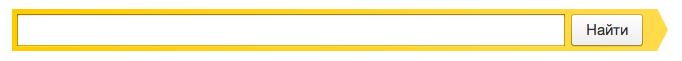 Единая поисковая стрелка Яндекса