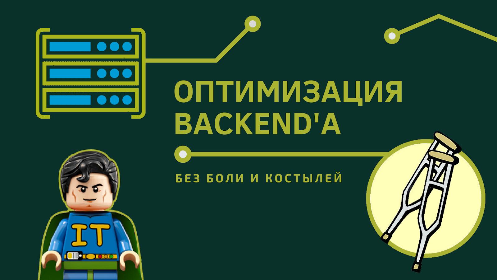Оптимизация серверной части сайта агенство по раскрутке сайта Старонародная улица