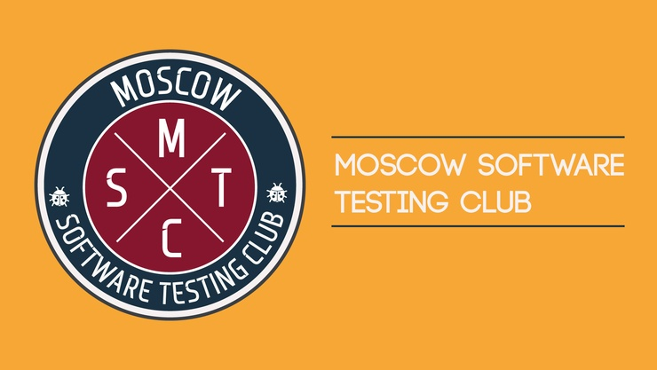 We invite March 17 to a meeting of the Moscow Testers Club