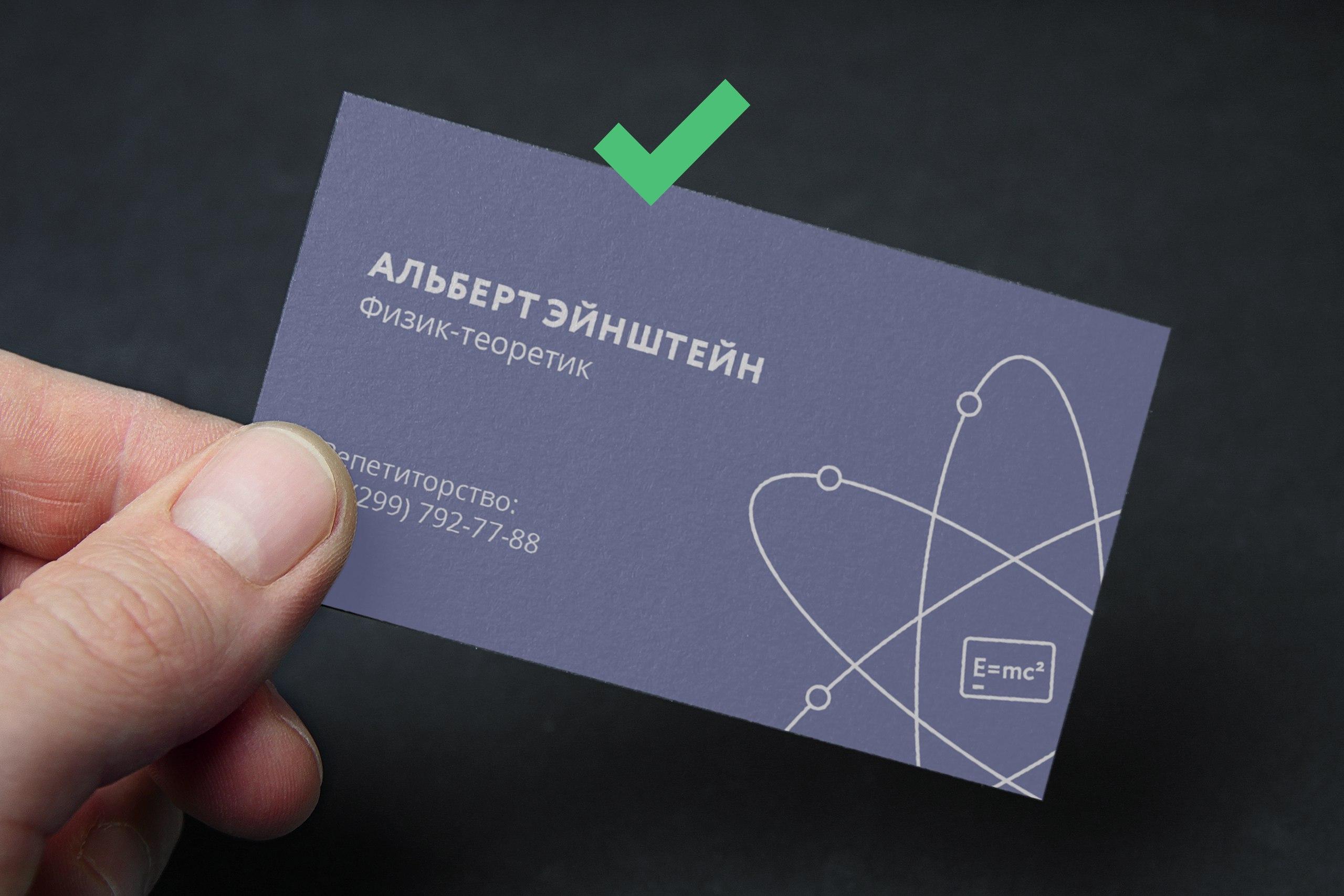 можно ли на визитках использовать любую картинку нашли