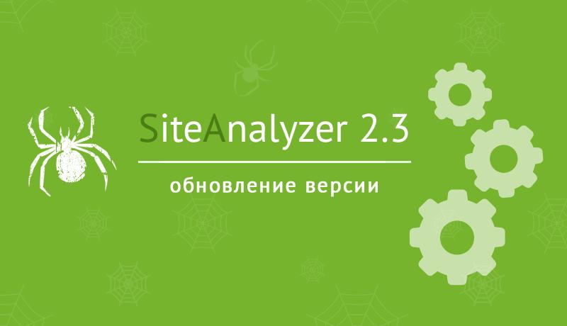 SiteAnalyzer 2.3  Динамика загрузки страниц