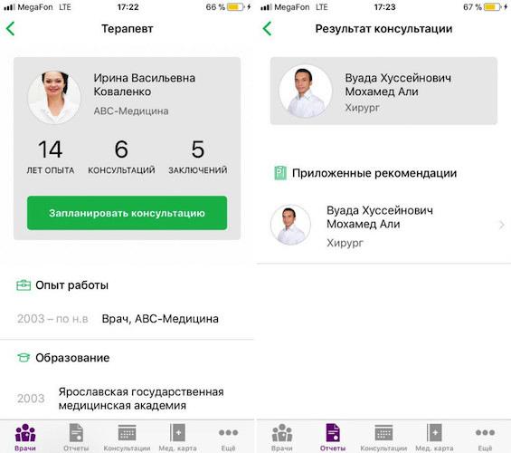 Консилиум в смартфоне: о сервисе «МегаФон.Здоровье» и развитии телемедицины [3]