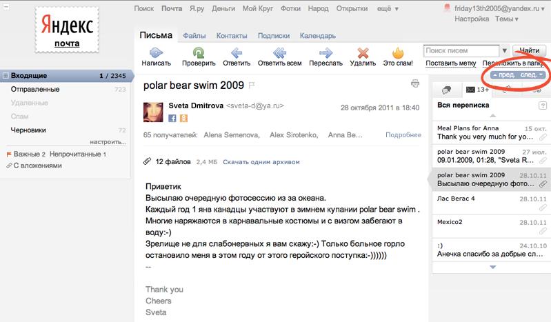 как вернуть старый интерфейс яндекс почты