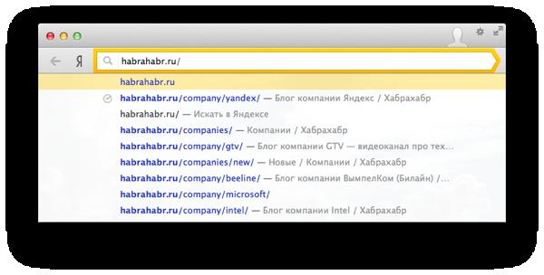 Саджест в Яндекс.Браузере поможет открыть нужный сайт быстрее