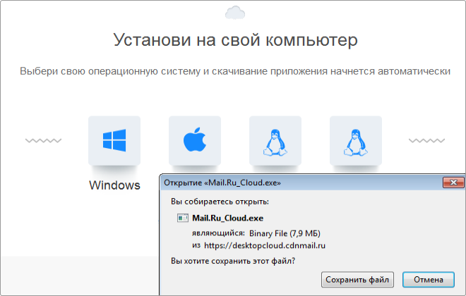 облако майл скачать для windows 7