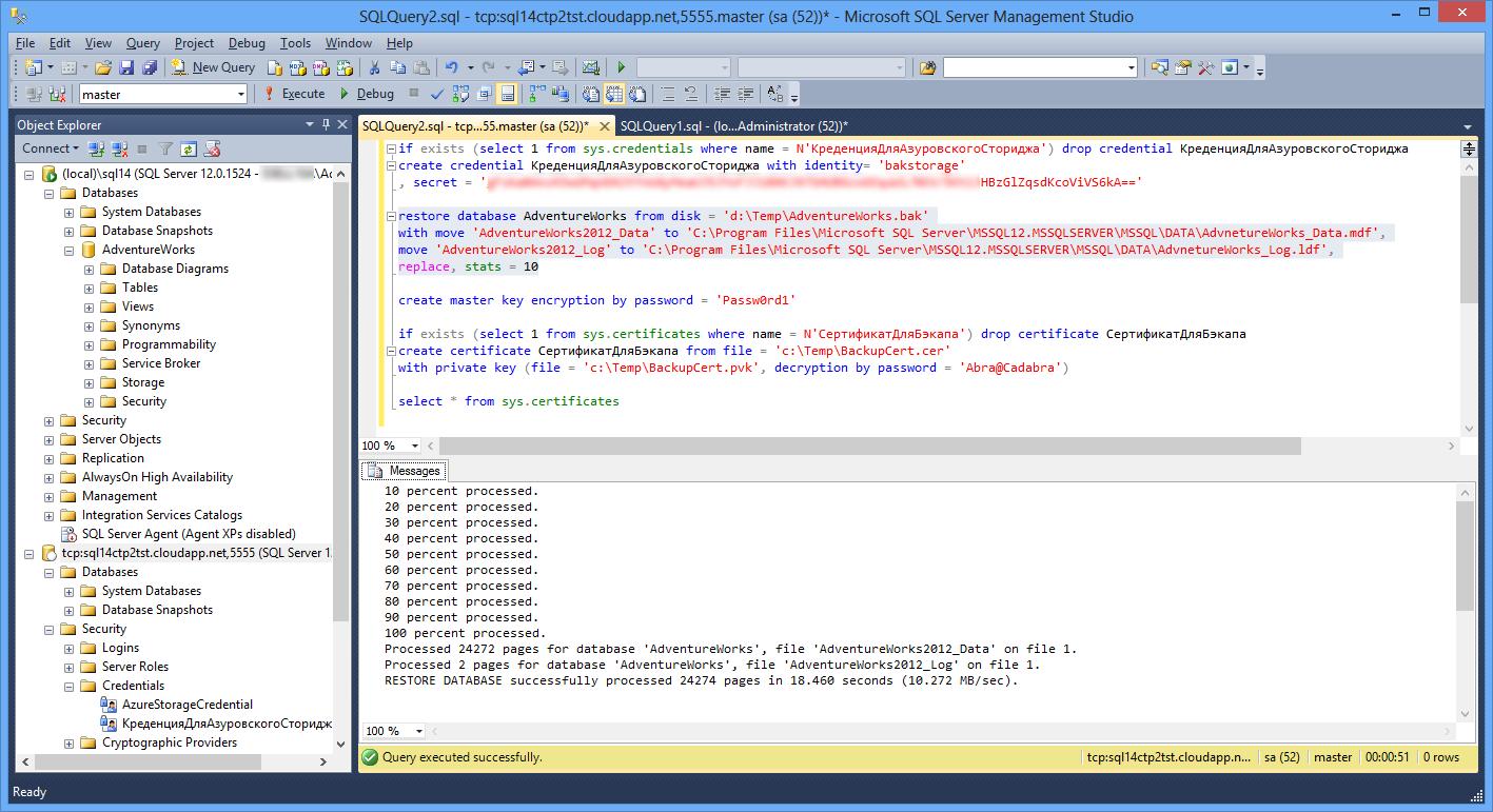 Шифрование резервных копий в SQL Server 2014