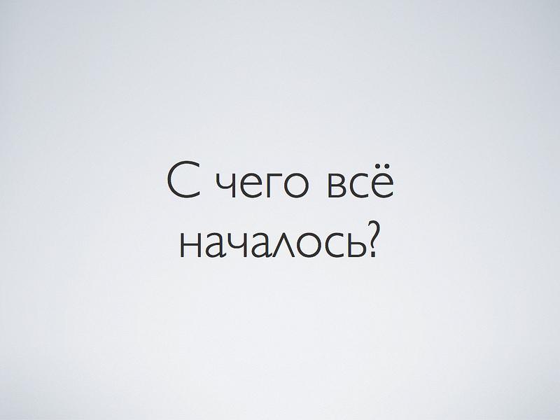 404fest-habr.007